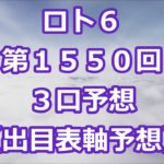 ロト6 第1550回予想(3口分) ロト61550 Loto6