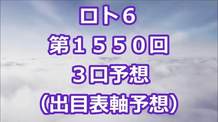 目 ロト 6 50 出
