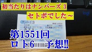 """ろんのすけ超""""的中予想【ロト6】第1551回  2021年1月14日抽選!!"""