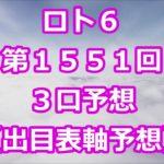 ロト6 第1551回予想(3口分) ロト61551 Loto6