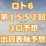 ロト6 第1552回予想(3口分) ロト61552 Loto6