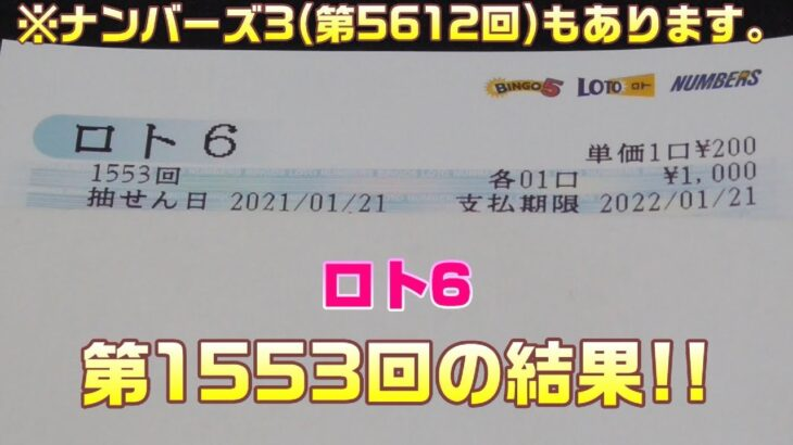 ロト6(第1553回)を5口 & ナンバーズ3(第5612回)をストレートで3口購入した結果