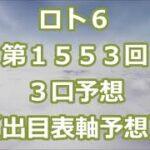 ロト6 第1553回予想(3口分) ロト61553 Loto6