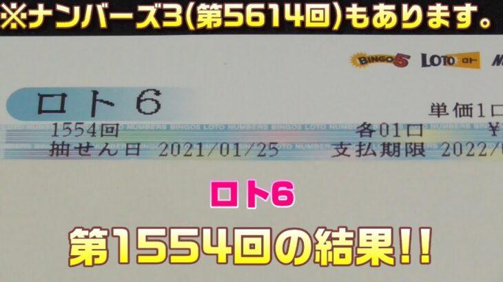 ロト6(第1554回)を5口 & ナンバーズ3(第5614回)をストレートで3口購入した結果