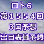 ロト6 第1554回予想(3口分) ロト61554 Loto6
