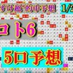 """ろんのすけ超""""的中予想【ロト6】第1555回  2021年1月28日抽選 5口予想!!!"""