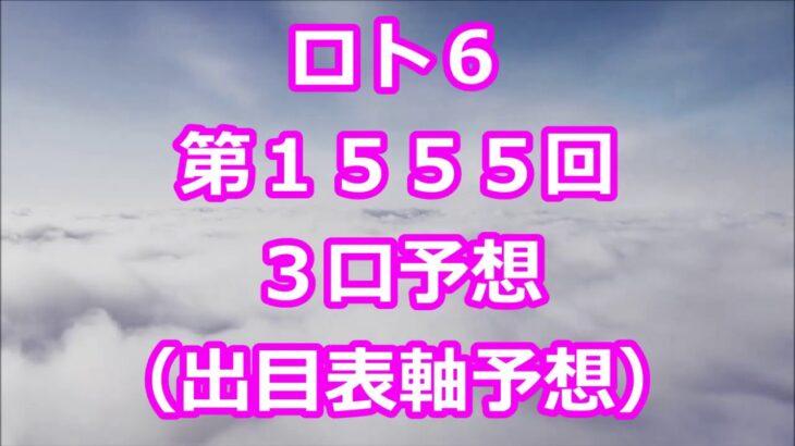 ロト6 第1555回予想(3口分) ロト61555 Loto6