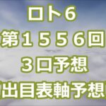 ロト6 第1556回予想(3口分) ロト61556 Loto6