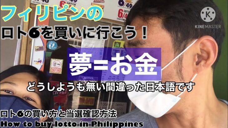 フィリピンでロト6を買いに行こう!新20ペソコインなら当たるはず!let's buy lotto by new 20peso coin.