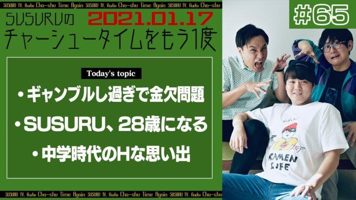 【ラジオ】誕生日なのにギャンブルでお金がありませんの話 ~チャーシュータイムをもう一度 #65~ 2021.01.17