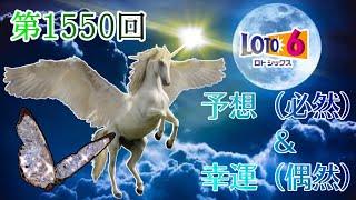 【ロト6】奇跡との一期一会!ロト6 徹底研究!