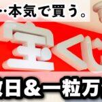 【宝くじ高額当選者ロト6ロト7】天赦日+一粒万倍日=本気の購入日
