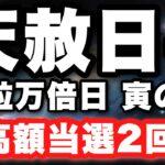 【宝くじ高額当選者ロト6ロト7】開運日『重複』で2回の高額当せん!!!