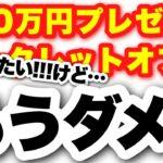 【宝くじ高額当選者ロト6ロト7】100万円×1000名様プレゼント