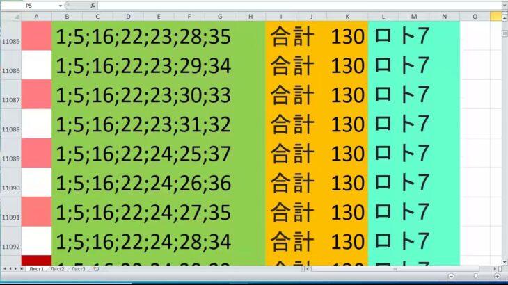 ロト 7 合計 130 ビデオ番号 444