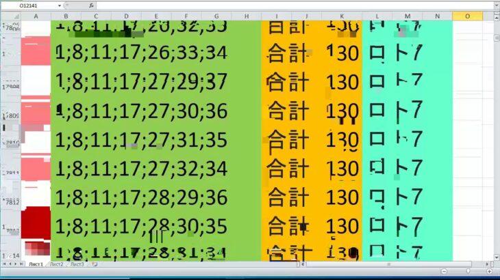 ロト 7 合計 130 ビデオ番号 514
