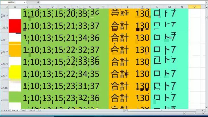 ロト 7 合計 130 ビデオ番号 537