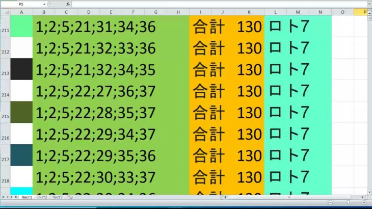 ロト 7 合計 130 ビデオ番号 9
