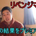 【リベンジマッチ】ロト7の結果をプレミア公開