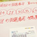 ロト7 予想 第402回 宝くじ 当選番号 #16 金鬼