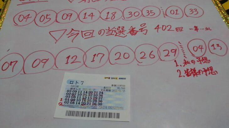 ロト7 結果 第402回 宝くじ 当選番号 #16 金鬼