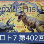 ロト7 第402回 結果発表 2021年1月15日 Loto7 ろと7