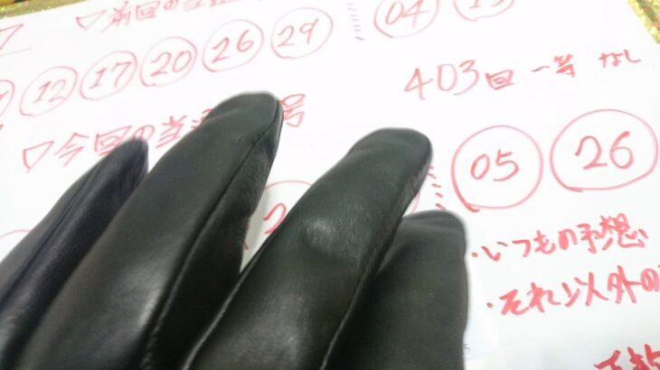 ロト7 結果 第403回 宝くじ 当選番号 #17 金鬼