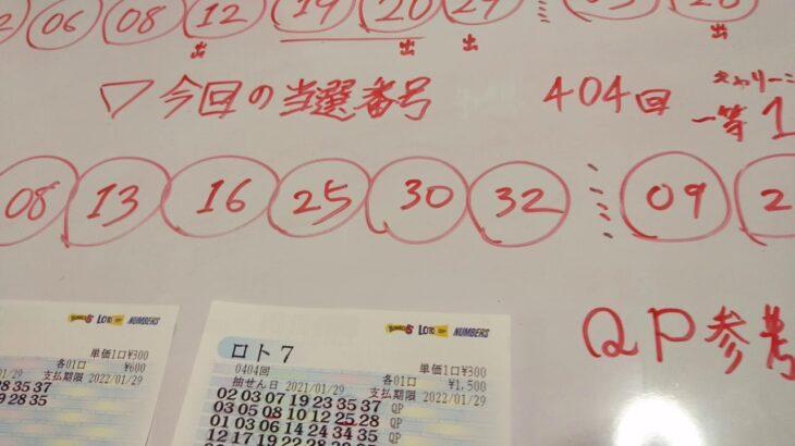 ロト7 結果 第404回 宝くじ 当選番号 #18 金鬼