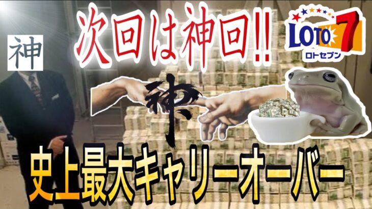 【ロト7】神回!史上最大キャリーオーバー!?大金祭り。