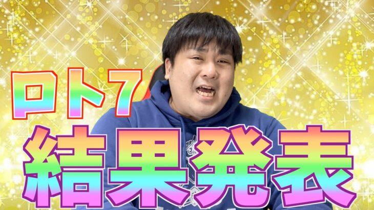 【ロト7結果】10億円ぶち当てた?