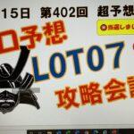 【ロト7予想】1月15日第402回攻略会議