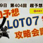 【ロト7予想】1月29日第404回攻略会議