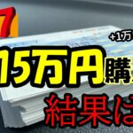 【ロト7】一攫千金!15万円分購入した結果がこれだ!!【宝くじ】