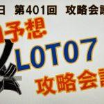 【ロト7予想】1月8日第401回攻略会議