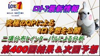 【ロト7】最新情報(第400回結果&次回予想)