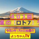 王道の【ロト7】401回予想5口を予想しました。参考にして1等を狙ってください。10億円は夢の世界だ!!!