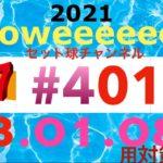 ロト7 401 東京 セット球 2021.01.08 24億円BIG!C.O!