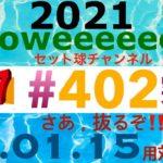 ロト7 402 東京 セット球 2021.01.15 31億円 【突抜!ロジックV.11】