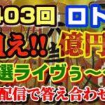 ロト7(第403回)~狙え!!億円!!抽選ライブゥ~!【~生で答え合わせ!!~】  ※ナマで、答え合わせです