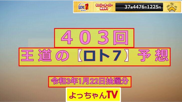 王道の【ロト7】403回予想5口と気になる数字で2口予想しました。参考にして1等を狙ってください。