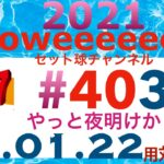 ロト7 403 東京 セット球 2021.01.22 Aセット球 撃破作戦Ver.A