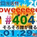ロト7 404 東京 セット球 2021.01.29 44億C.O 【前回2口のコンボ当選‼️検証】