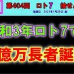 """ろんのすけ超""""的中予想【ロト7】第404回 抽せん結果!!  令和3年、ロト7で初億万長者誕生!!!  キャリーオーバーもまだまだあるよ!!"""