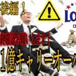 【ロト7】44・1億キャリーオーバー!予想後編。