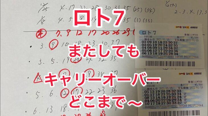 ロト7の抽選結果と次回ロト6は一口で当てる