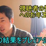 【視聴者の皆さんへのお年玉】ロト7(7500円分)の結果をプレミア公開!