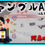 【編集感謝】ギャンブルAPEXクリップ集#1【#らっだぁ切り抜き】