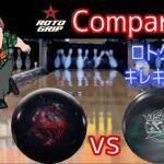 ATTENTION BLACK PEARL【アテンションブラックパール】RST X-1【ロトグリップキレキレ選手権開催!!】