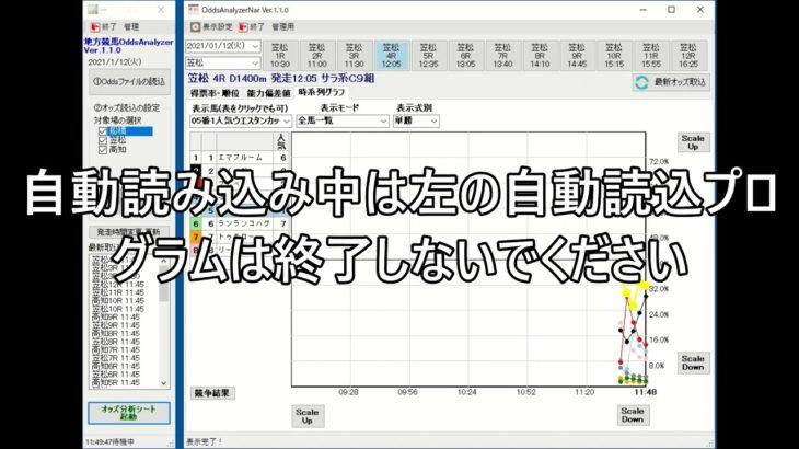 【地方競馬オッズAnalyzer】②Oddsファイル読込+オッズ取得自動巡回