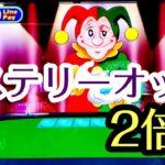 【メダルゲーム】BONUS SPIN A ミステリーオッズ2倍のフリー (2019/10/11)